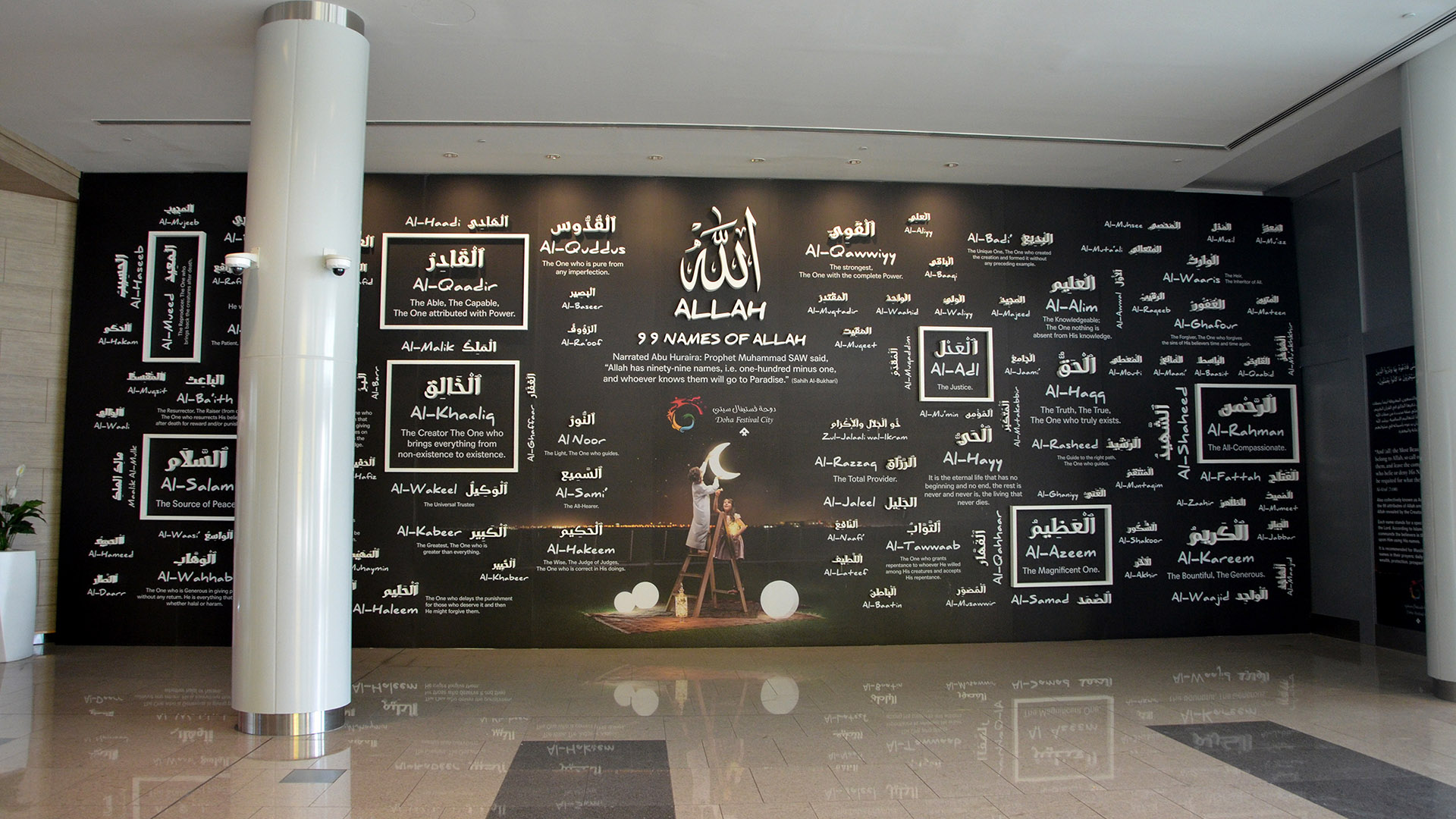A Doha Festival City wall decorated using 3D cut out letters with the 99 names of Allah, produced by ME Visual