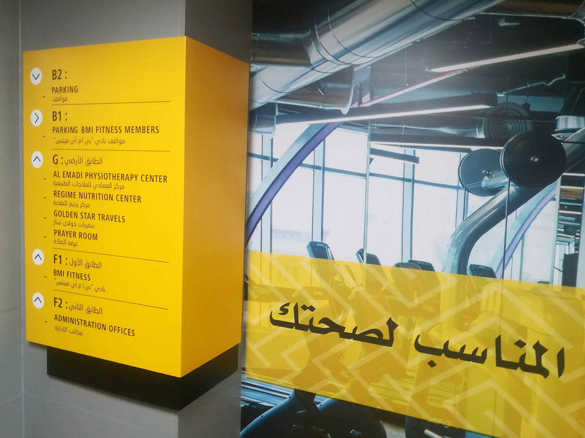 Wayfinding Signage for Al Emadi Hospital fabricated and installed by ME Visual